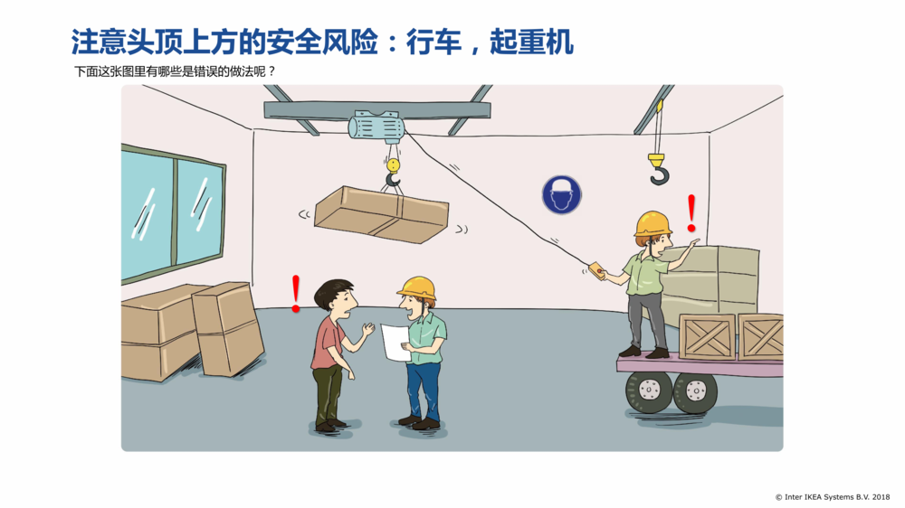 IWAY Booklet Final CN (17M)_20.png