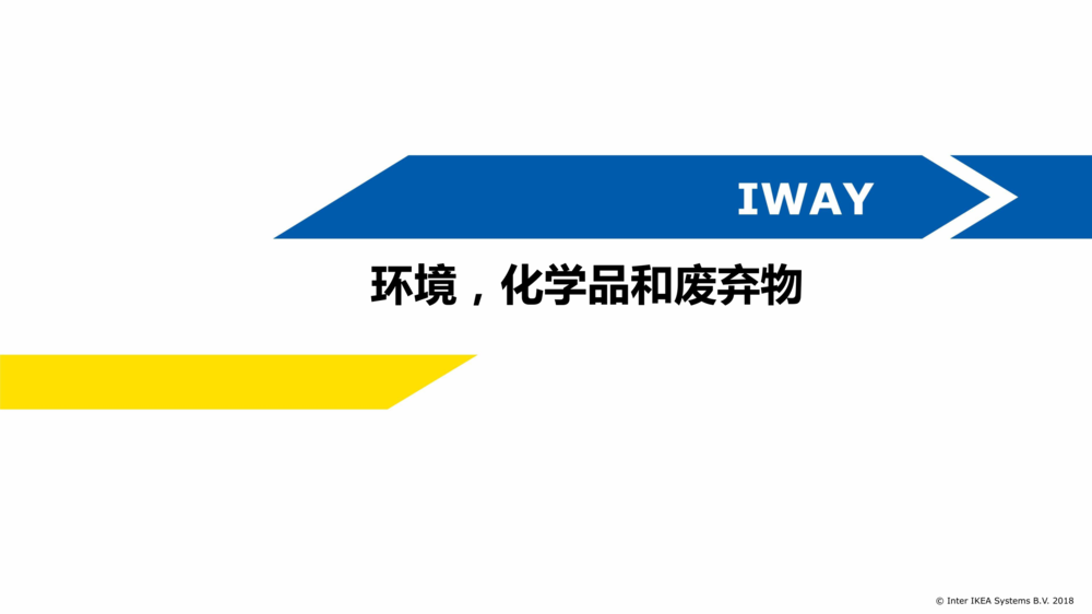 IWAY Booklet Final CN (17M)_3.png