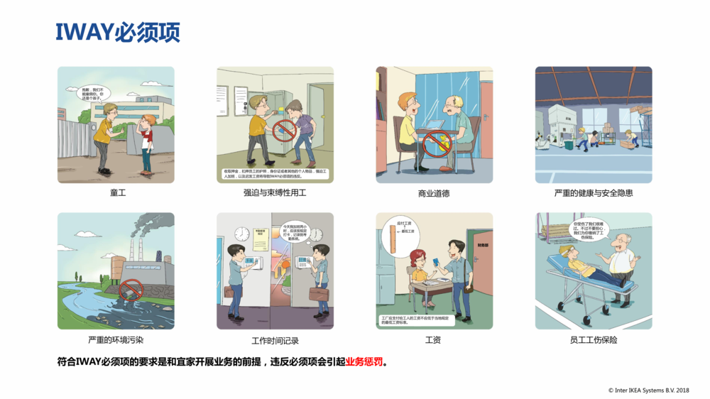 IWAY Booklet Final CN (17M)_2.png