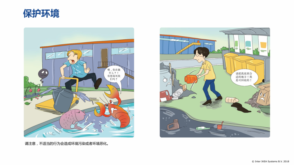 IWAY Booklet Final CN (17M)_4.png