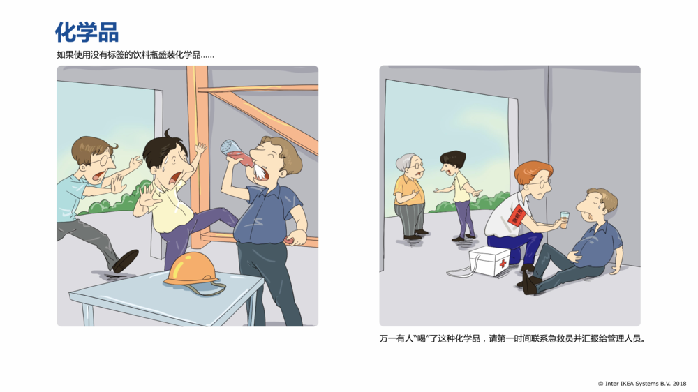 IWAY Booklet Final CN (17M)_6.png