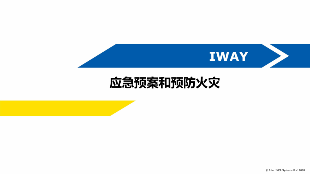 IWAY Booklet Final CN (17M)_7.png