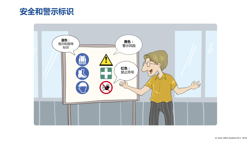 IWAY Booklet Final CN (17M)_16.png