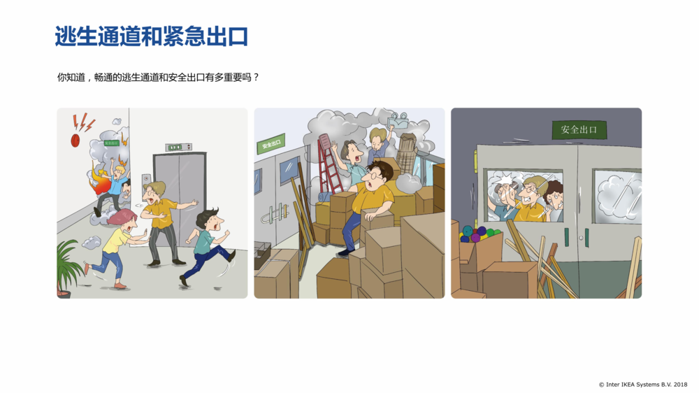 IWAY Booklet Final CN (17M)_11.png