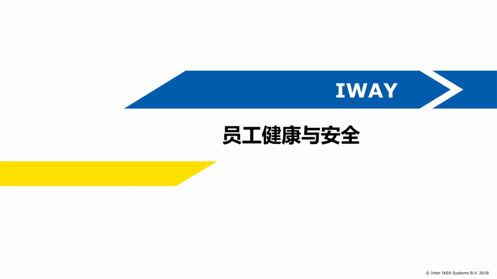 IWAY Booklet Final CN (17M)_14.png