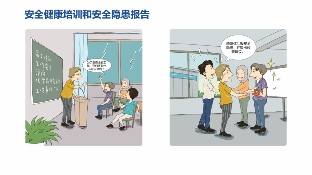 IWAY Booklet Final CN (17M)_15.png