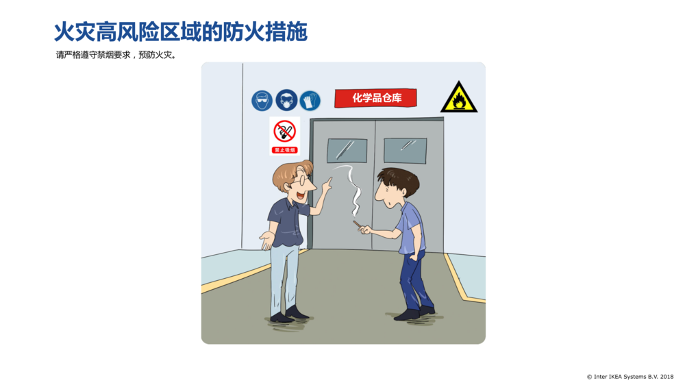 IWAY Booklet Final CN (17M)_13.png